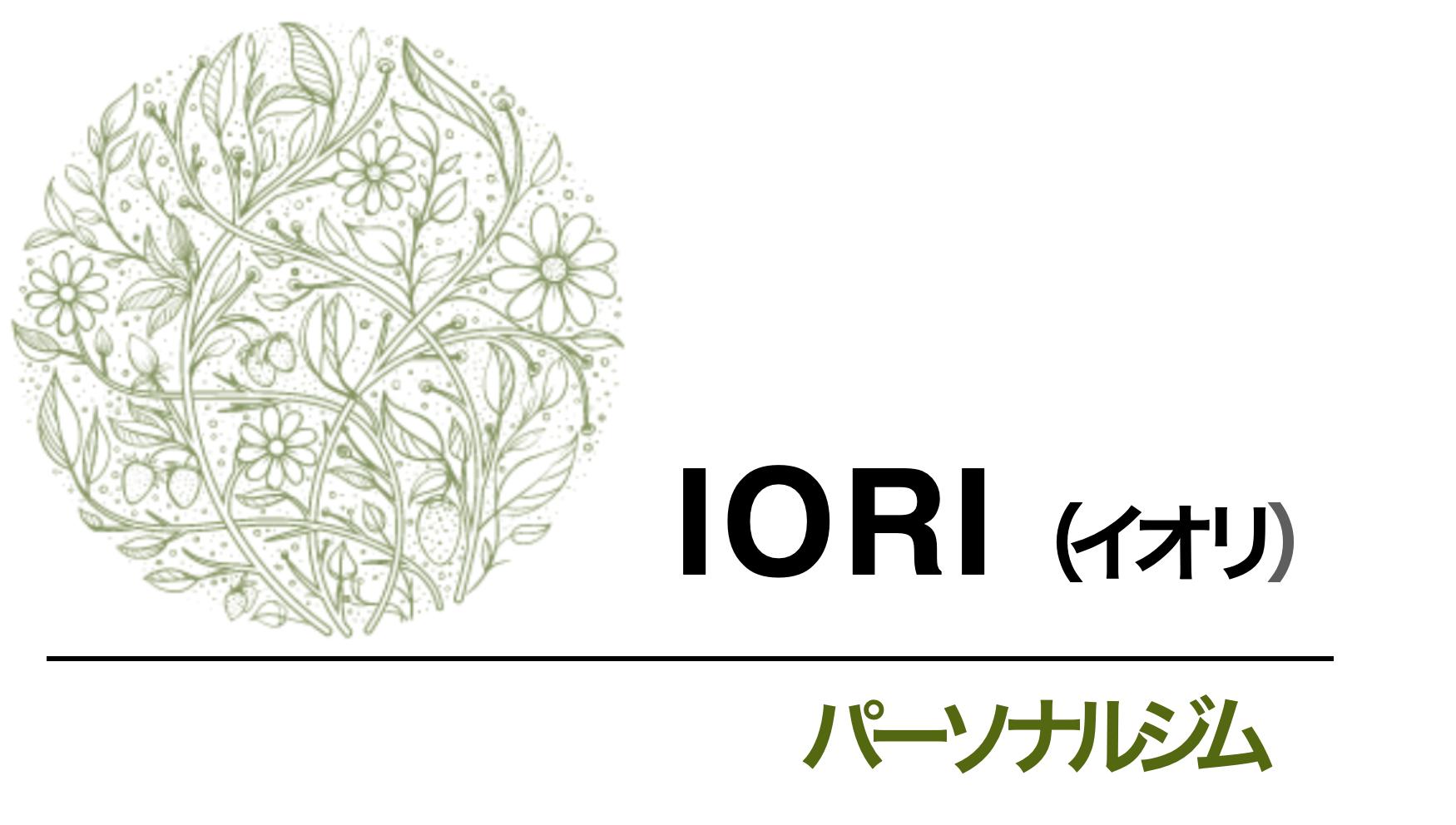 パーソナルジム IORI(イオリ)